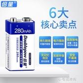 電池套裝6f22鋰電池大容量USB接口無線麥克風KTV萬能表 小宅妮
