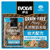 【力奇】Evolve 伊法 天然無穀犬糧-幼犬配方-去骨雞肉,甜薯&豌豆 3.75LB 超取限2包 (A001E01)