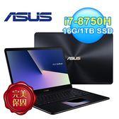 【ASUS 華碩】ZenBook Pro UX580GE-0021C8750H 15吋筆電 深海藍 【買再送電影兌換序號1位】