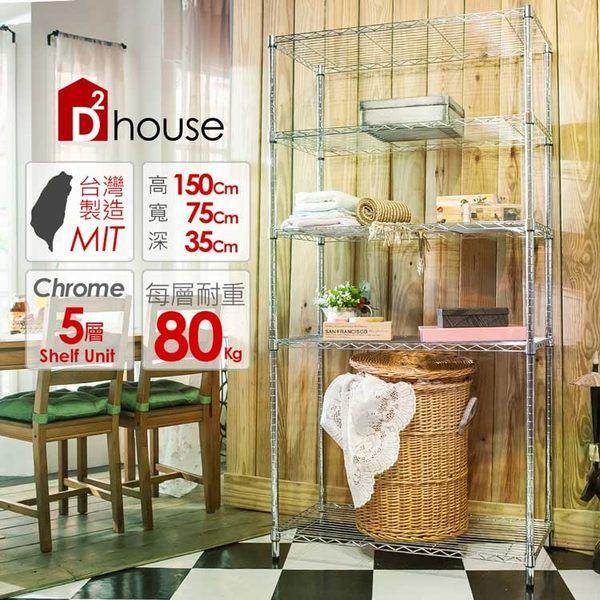 【DD House】 家用經典款六層架 75*35*180 CM 置物架 波浪架 收納架