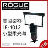 Rogue 美國樂客 LF-4012 小型柔光幕 可折式反光板 LF-4002 專用 閃光燈 柔光罩
