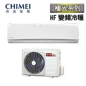 【CHIMEI 奇美】極光系列14-16坪變頻冷暖分離式冷氣 RB-S85HF1/RC-S85HF1