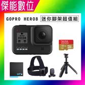 【1212年終季】GoPro HERO8 BLACK 迷你腳架超值組 公司貨(內含原電+32G+頭帶+迷你腳架)