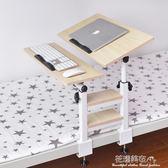 筆記本電腦桌床上用 簡約折疊宿舍神器懶人書桌小桌子 寢室學習桌·花漾美衣 IGO