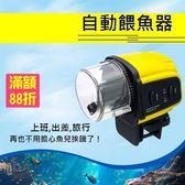 簡易自動餵食器 魚缸自動餵魚器 餵食飼料 餵魚器 餵食器 24小時 定時(78-0230)