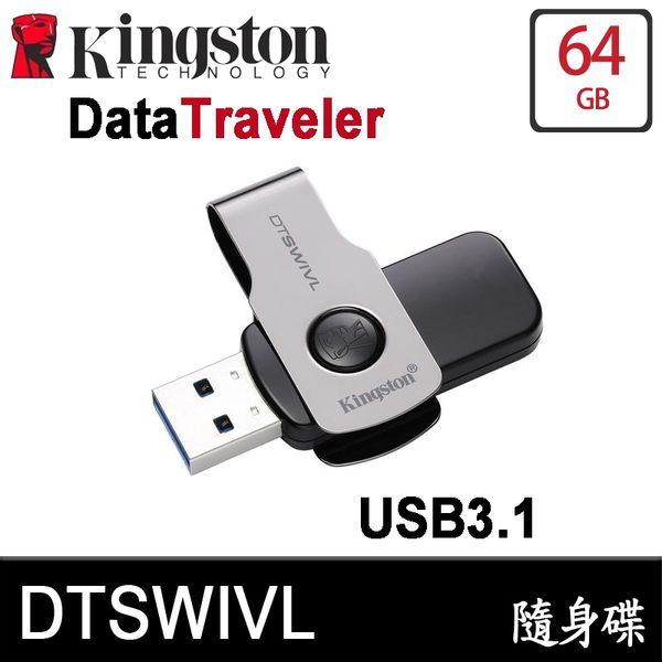 Kingston 金士頓 DTSWIVL 64GB USB3.1 旋轉蓋 隨身碟 DataTraveler SWIVL 64G