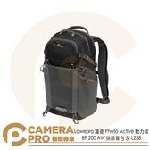 ◎相機專家◎ Lowepro 羅普 Photo Active 動力者 BP 200 AW 休旅背包 灰 L238 公司貨