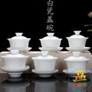 【部分買一送一】高白瓷茶具蓋碗三才杯茶杯三才碗泡茶器純白瓷敬茶碗【樂淘淘】