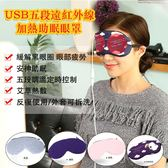 眼罩usb五段調節艾草香薰熱敷眼罩現貨(7色)