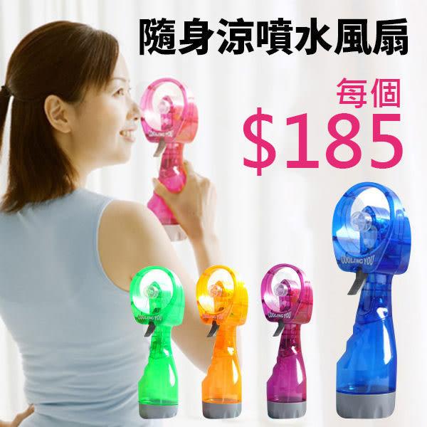 第三代隨身涼噴水風扇2入 噴霧降溫 手持安全扇片 噴水扇 涼風扇 保濕【SH0823】Loxin