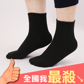長筒 棉襪 運動襪 男襪 女襪 無印風 透氣 排汗 基本款 素色短襪 長襪(1雙) 米菈生活館【B010-1】