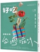 好吃38: 採集日常,台灣滋味!醬料、香氣、食材、味型【城邦讀書花園】