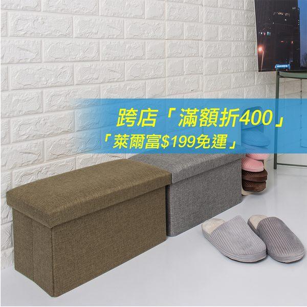 收納凳 椅凳 收納椅 折疊收納箱-25L 穿鞋椅 贈15L【免運】儲物凳 腳凳【A036】