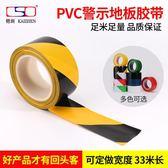 黃黑警示膠帶黃黑斑馬線PVC劃線膠帶紙標示定位貼【奈良優品】