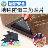 止滑貼 防跌倒 居家安全 安全防護 萬用貼 地毯地墊防滑三角貼片(4入/組) NC17080423 ㊝加購網