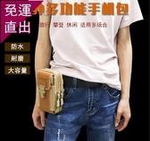 腰包 新款手機包男豎款手機套穿皮帶防潑水手機掛包多功能運動戰術腰包