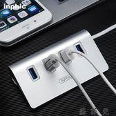 USB分線器3.0外接轉換接頭