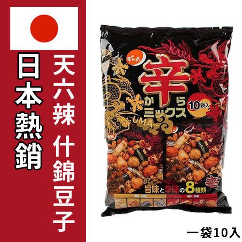 日本天六辣味什錦豆果子260g 使用八種美味小品 原產包裝進口 一袋10入