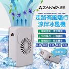 【ZANWA晶華】走路有風隨行涼伴冰風機/涼風扇/冷風機(SG-002-Y)