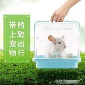 倉鼠籠 carno卡諾倉鼠籠外出手提籠觀賞籠便攜透明豚鼠龍貓外帶籠子 MKS卡洛琳