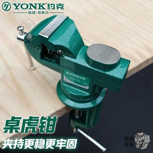 虎鉗 多功能台鉗家用萬向木工桌虎鉗小型台虎鉗夾具diy平口鉗