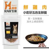 【HyperrRAW超躍】小豹牙五色生鮮餐 鮮雞肉口味 20克