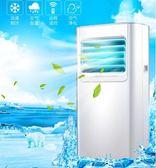 櫻花可移動空調家用大1P/1.5匹單冷冷暖便攜小型一體機立式免安裝 220vNMS漾美眉韓衣