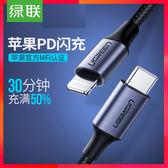 綠聯mfi認證蘋果PD快充線usb-c to lightning資料線iPhone手機iPad通用type-c轉lighting PD充電數據線1M