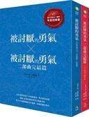(二手書)《被討厭的勇氣》40萬冊慶功.雙書限量套裝