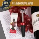 紅酒抽氣筒酒塞/H571/HIKARI ...