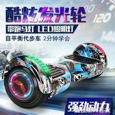 平衡車 Mtetem手提兩輪成人體感電動扭扭車兒童學生雙輪代步智能自平衡車 igo【圖拉斯3C百貨】