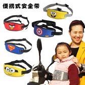 機車電動車兒童安全帶機車摩托車騎行帶小孩寶寶背帶座椅保護防摔綁帶