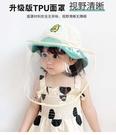 隔離面罩 TPU兒童面罩嬰幼兒防飛沫臉罩寶寶防護面罩隔離帽戶外隔離防霧罩 米家