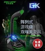 游戲電腦麥克風電腦話筒臺式主播YY語音直播家用有線K歌錄音USB 新年禮物