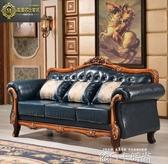 歐式仿沙發大小戶型油蠟西皮客廳沙發古典三人位整裝123組合 qm 依凡卡時尚