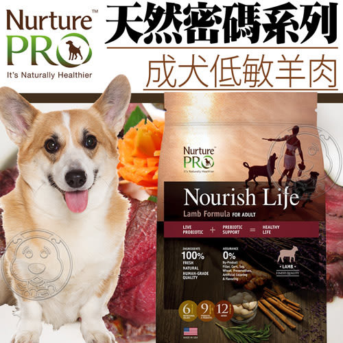 【zoo寵物商城】Nurture PRO天然密碼》成犬低敏羊肉狗糧-5.7kg