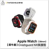 犀牛盾 Apple watch 1 2 3 38mm 保護殼 Crashguard NX 保護套 手錶套