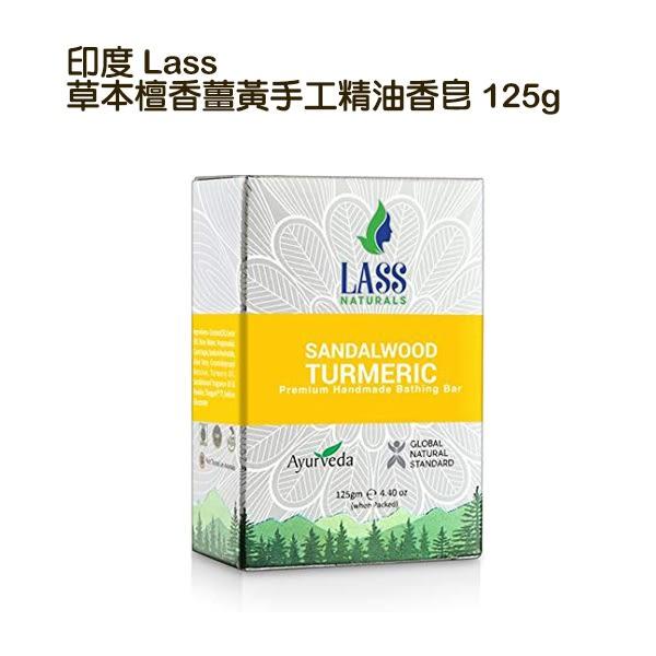 印度 Lass 草本檀香薑黃手工精油香皂 125g【小紅帽美妝】