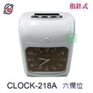 【WEIPENG】微電腦 CLOCK-218A 指針式 考勤卡鐘 六欄位 打卡鐘 /個