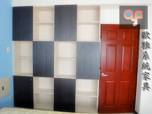 【歐雅系統家具】系統收納櫃 交叉開放式層板收納 書櫃+展示櫃雙重功能 可隨意配色!!