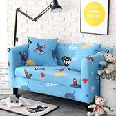 高彈力萬用 創意新風格彈性沙發套-1+2+3人(飛行夢想)沙發套 沙發罩 椅套 全包 北歐  巴芙洛