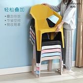家用塑料靠背椅子帶扶手加厚成人餐椅大人戶外休閒夜市擺灘凳子 【全館免運】嚴選