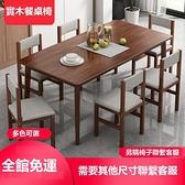 餐桌家用小戶型現代簡約輕奢北歐桌椅組合簡易飯桌長方形吃飯桌子【快速出貨】