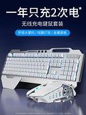 鍵盤 機械手感鍵盤無線鼠標套裝游戲電競可充電式無限鍵鼠筆記本電腦臺式