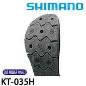 漁拓釣具 SHIMANO KT-035H (替換鞋底)