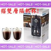 《搭贈雙層隔熱杯》Philips HD7762 / HD-7762 飛利浦 全自動美式咖啡機