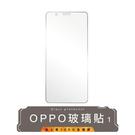(金士曼) OPPO 9H 鋼化 玻璃 保護貼 R11s R11 R9 Plus R7 A77 A75 A73 F1