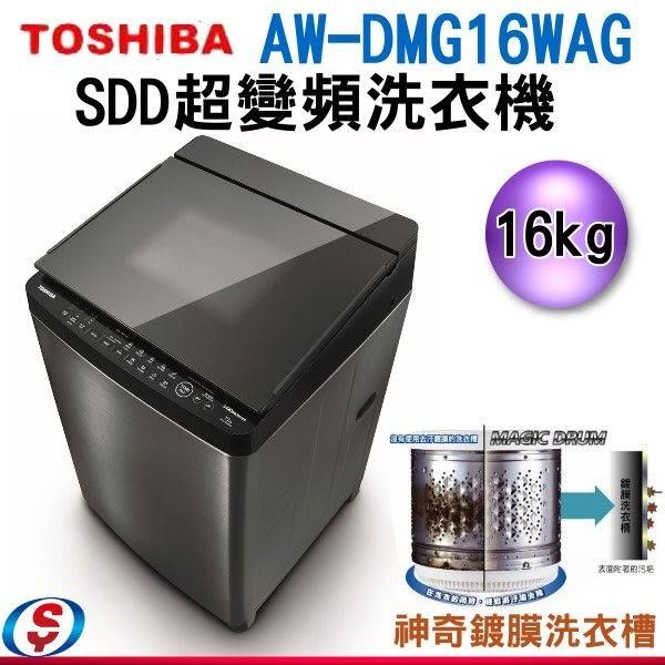 【信源】16公斤【TOSHIBA 東芝神奇鍍膜 SDD超變頻洗衣機】AW-DMG16WAG 不含安裝