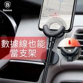 Baseus 倍思 車載 支架 充電線 Lightning 集線器 數據線 2.1A 快充 閃充 傳輸線 iPhone