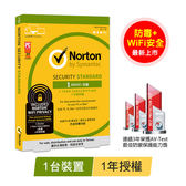 【Norton 諾頓】諾頓網路安全-1台裝置1年-入門版(防毒+WiFi安全)